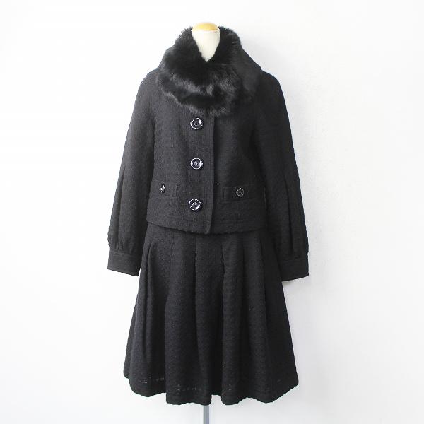 Cacharel キャシャレル ファー付 ツイード セットアップ 38/ブラック ジャケット スカート【2400011034274】