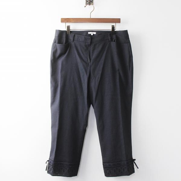 大きいサイズ TO BE CHIC トゥー ビー シック 裾コード刺繍 半端丈 パンツ 46/ブラック【2400011124388】