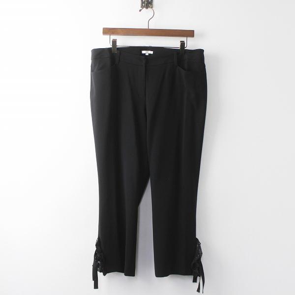 大きいサイズ TO BE CHIC トゥー ビー シック 裾スパンコールレース付き ストレッチ パンツ 46/ブラック ボトムス【2400011124401】