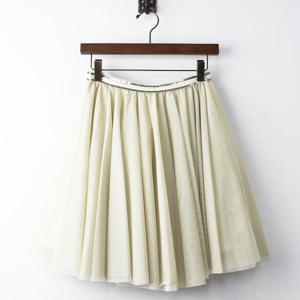 muller of yoshiokubo ミュラーオブヨシオクボ スパンコール 装飾 チュール イージー スカート /ライトベージュ ボトムス【2400011127792】