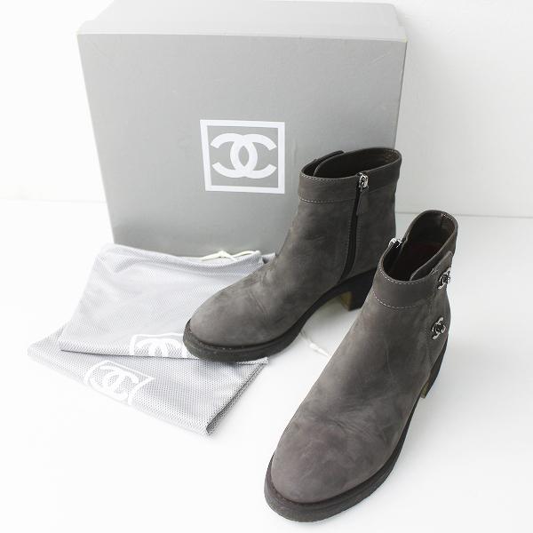 定番 人気 CHANEL シャネル ココマーク ターンロック ショートブーツ 38 1/2/グレー シューズ 靴【2400011199553】