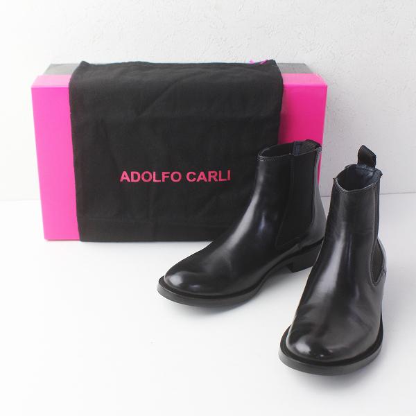 定価3.2万 ADOLFO CARLI アドルフォカーリ レザー サイドゴア ブーツ 35/ブラック 黒 クツ 靴 シューズ【2400011369673】