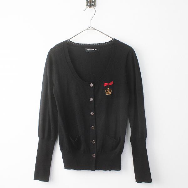 Jane Marple ジェーンマープル リボン クラウン 刺繍 ウール カーディガン M/ブラック トップス【2400011378385】