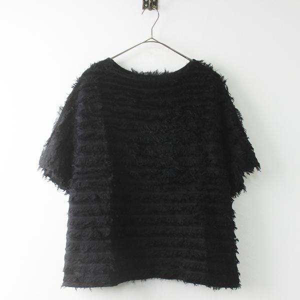 美品 Drawer ドゥロワー フリンジ ニット 2/ブラック 黒 トップス 半袖【2400011381798】