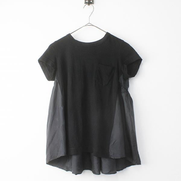 sacai サカイ 2016SS バックフレア Tシャツ 1/ブラック 黒 無地 トップス【2400011383938】
