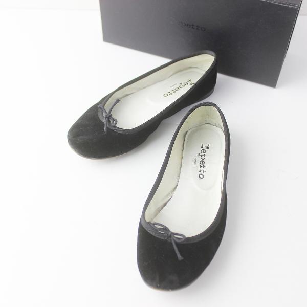 repetto レペット Cendrillon サンドリオン ベロア バレエシューズ 37.5/ブラック フラットシューズ 靴 クツ【2400011412362】