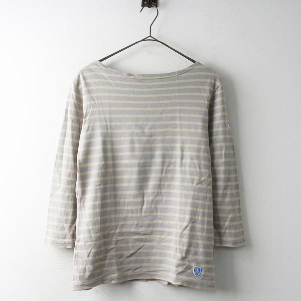 ORCIVAL オーシバル 七分袖 ボートネック ボーダー Tシャツ 1/グレージュ×ベージュ トップス【2400011446923】