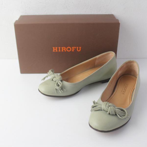 HIROFU ヒロフ レザー リボン パンプス 22/グリーン 系 シューズ 靴 フラット ぺたんこ【2400011453297】
