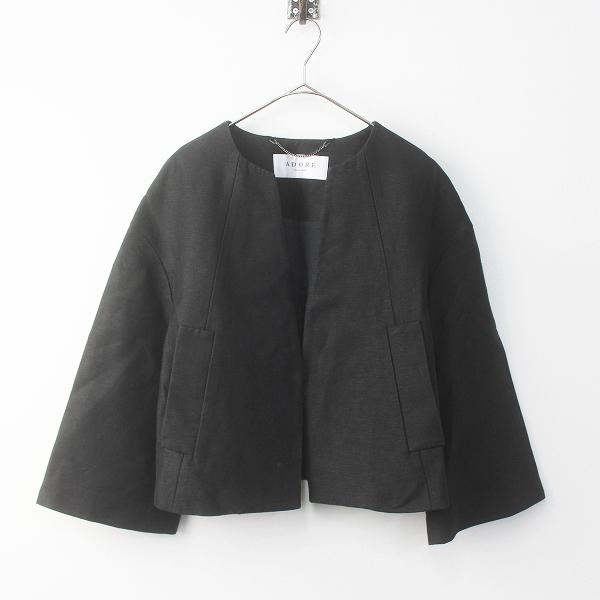 2017SS ADORE アドーア ノーカラー フレア ジャケット 38///ブラック トップス 羽織り【2400011471468】
