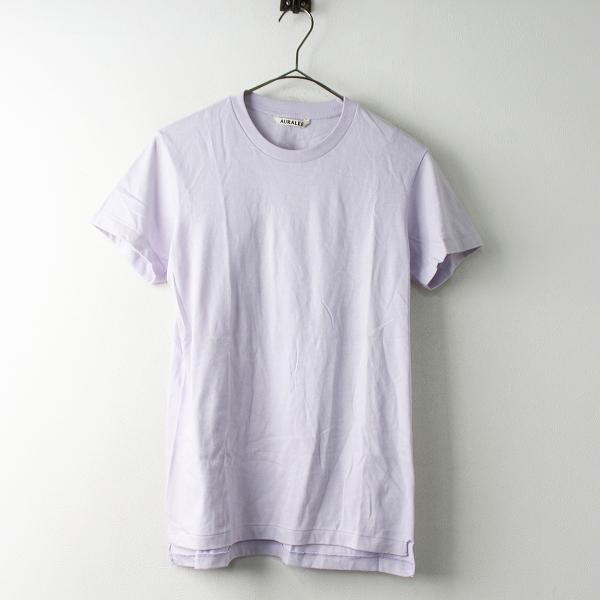 美品 AURALEE オーラリー SEAMLESS CREW NECK TEE シームレス クルーネック Tシャツ 1/ラベンダー トップス 無地【2400011473462】