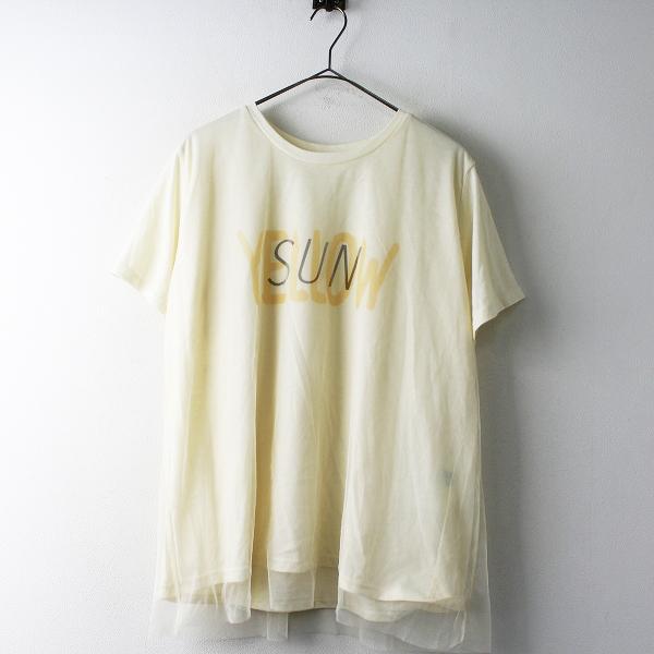 大きいサイズ AS KNOW AS olaca アズノウアズ オオラカ チュール レイヤード プリント Tシャツ 15/アイボリー 系 トップス【2400011474896