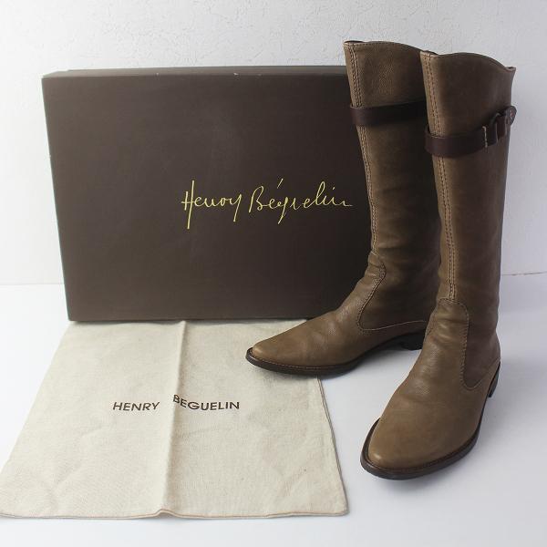 HENRY BEGUELIN エンリーベグリン オミノ刺繍 ベルト レザー ロング ブーツ 36 1/2 /ブラウンベージュ 系 シューズ【2400011483331】