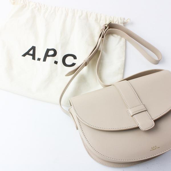 定価5.7万 A.P.C. アーペーセー Eloise レザー ショルダーバッグ/ベージュ かばん BAG 鞄 肩掛け【2400011504371】