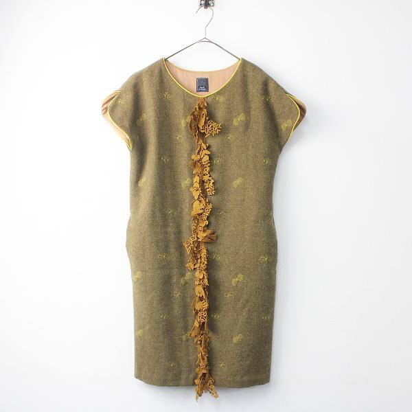 希少 定価6.9万 mina perhonen ミナペルホネン choucho × forest parade 刺繍 ウール ワンピース 38/キャメル【2400011505521】