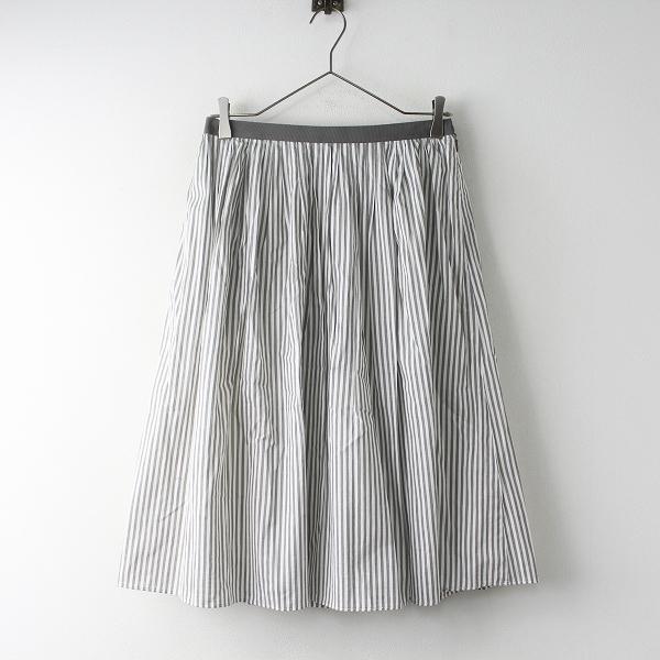 MARGARET HOWELL マーガレットハウエル 日本製 コットン ストライプ フレア スカート 1/ホワイト×グレージュ【2400011518897】