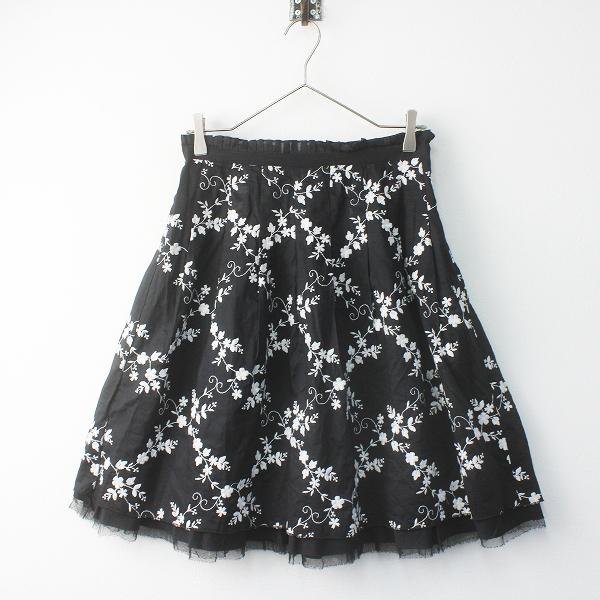 TOCCA トッカ フラワー刺繍 モノトーン フレア スカート 0/ブラック ボトムス ホワイト【2400011534187】