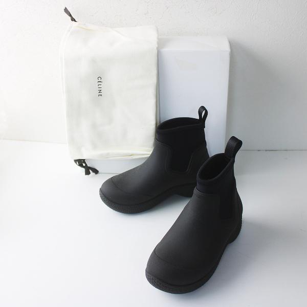 新品 CELINE セリーヌ 2018-2019FW ネオプレン ラバー アンクルブーツ 36/ブラック 黒 靴 シューズ 雨用【2400011538017】
