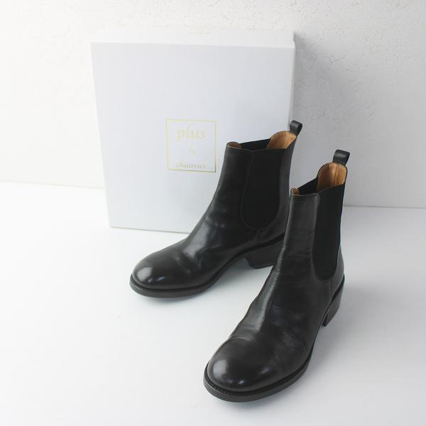 plus by chausser プリュスバイショセ サイドゴア ブーツ 24.0/シューズ ブラック 靴【2400011538949】
