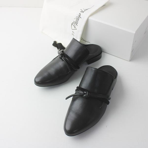 定価7.4万 3.1 Phillip Lim 3.1 フィリップリム Louie レザー ミュール 36/靴 シューズ ブラック【2400011543769】