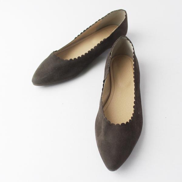 niko and... ニコアンド ポインテッドトゥ スカラップ パンプス L/チャコールブラウン 靴 ローヒール【2400011549631】