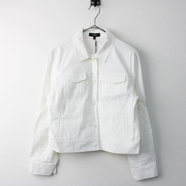 未使用 定価4.2万 theory セオリー ECO CRUNCH WASH DENIM JKT ジャケット M/ホワイト 羽織り【2400011556295】