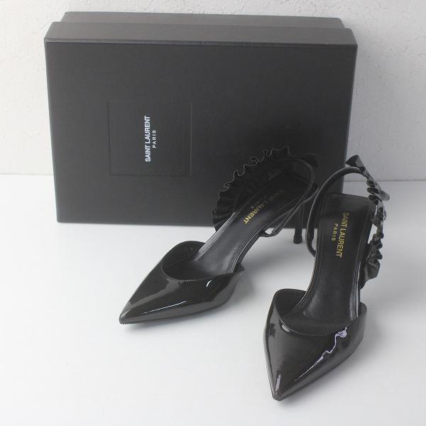 美品 最高級 SAINT LAURENT PARIS サンローランパリ フリル バックストラップ パテントレザー サンダル 37 1/2///靴【2400011563088】