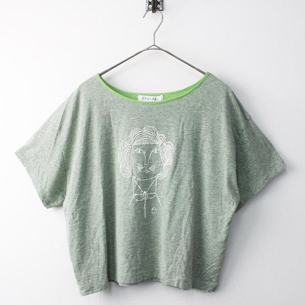 mina perhonen ミナペルホネン madame liona マダムリオーナ プリント Tシャツ 38/グリーン トップス【2400011563378】