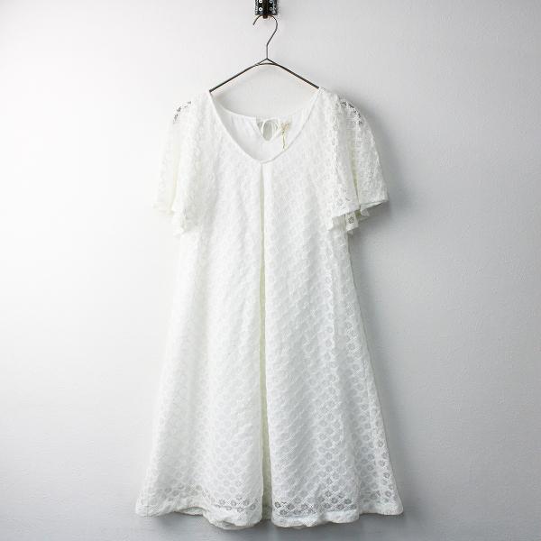 美品 定価2.4万 Cloth&Cross クロスアンドクロス コットン レース ワンピース F/ホワイト【2400011564757】