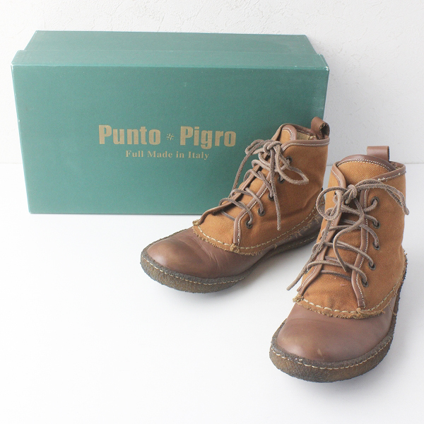 PUNTO PIGRO プントピグロ レザー × キャンバス レースアップ ブーツ 36/ブラウン シューズ【2400011565877】