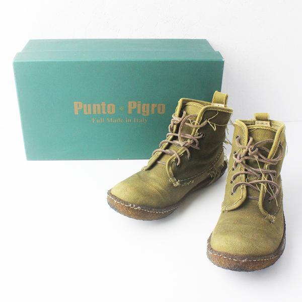PUNTO PIGRO プントピグロ キャンバス レースアップ ブーツ 36/カーキ シューズ【2400011565884】