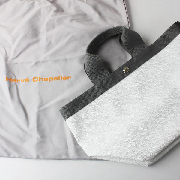 HERVE CHAPELIER エルベシャプリエ 707GP リュクス 舟型 トート M/ホワイト カバン BAG 鞄【2400011569622】