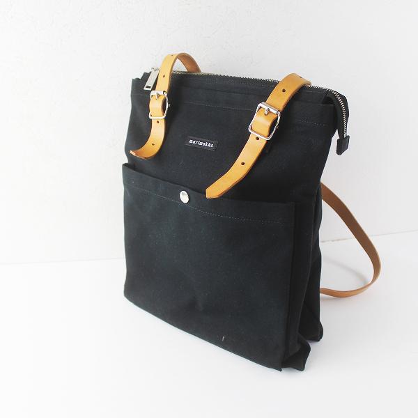 marimekko マリメッコ EPPU キャンバス リュック/ブラック レザー ナップサック BAG 鞄【2400011579430】