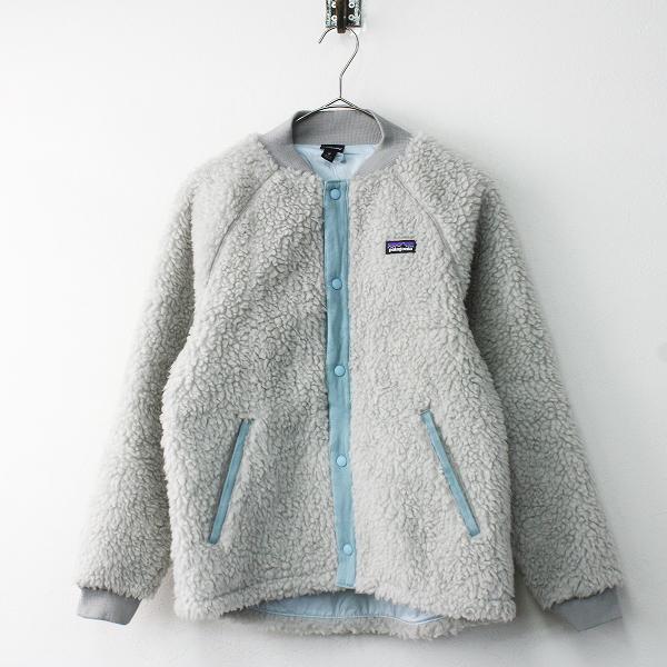 Patagonia パタゴニア GIRLS RETROX / ボマー ジャケット ブルゾン /グレー 上着 トップス【2400011602442】