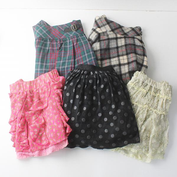 【期間限定50%OFF】お買い得 Lois CRAYON ロイスクレヨン 色々デザイン 5着 スカート類 セット販売/チェック フラワー 花柄 etc【2400011655097】