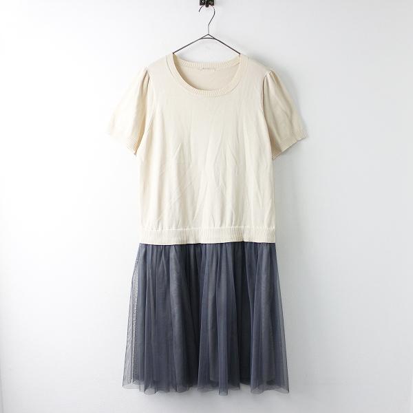大きいサイズ Rose Tiara ローズティアラ チュールスカート 半袖ニットコンビワンピース46/ドレス【2400011661135】