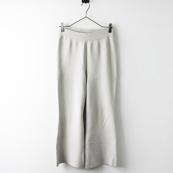 定価3万 2019AW L'Appartement Deuxieme Classe アパルトモン ドゥーズィエムクラス Cropped Knit パンツ 34/ベージュ 【2400011667151】-.
