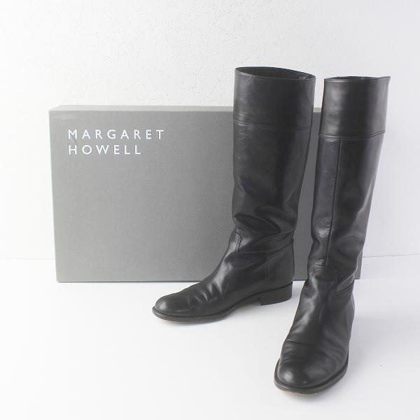 MARGARET HOWELL マーガレットハウエルアイデア レザー ロングブーツ 23.5///ブラック 黒【2400011668509】