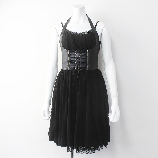 Lois CRAYON ロイスクレヨン コルセット付き ボリュームキャミワンピースM/ブラック ドレス【2400011669650】