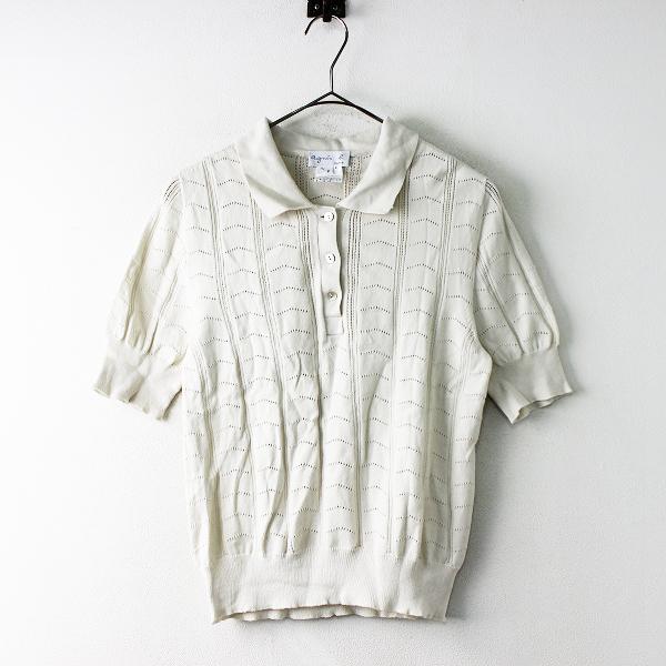 2019SS 春夏 agnes b. アニエスベー 7T80LW22 コットン ニット ポロシャツ 2/ライトベージュ トップス 半袖【2400011681638】