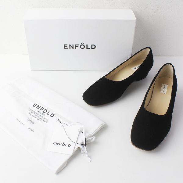 極美品 2019SS 春夏 定価3万 ENFOLD エンフォルド スエード パンプス 36/ブラック 靴 スクエアトゥ ローヒール【2400011686282】