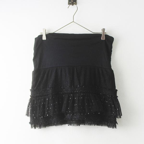 Lois CRAYON ロイスクレヨン チュール ティアードフリル スカート M/ブラック 黒 【2400011688965】
