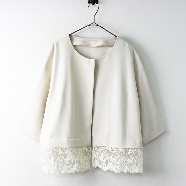 大きいサイズ Rose Tiara ローズティアラ 裾レース ノーカラージャケット 50/ベージュ 羽織り【2400011689245】