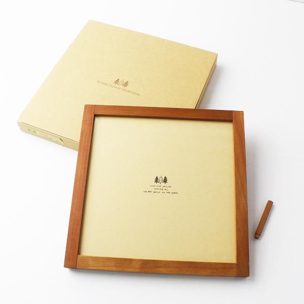 新品 人気 KITANOSUMAI SEKKEISHA 北の住まい設計社 チェリー素材 スタンドフレームM/インテリア【2400011691019】