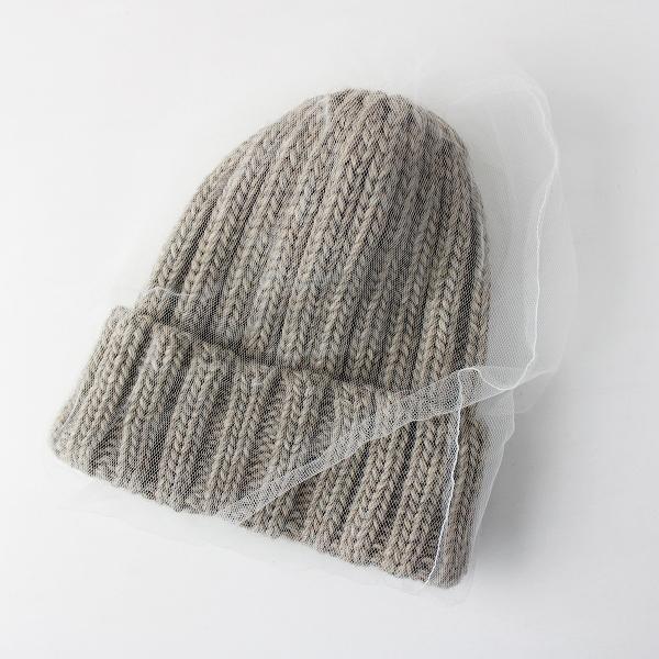 美品 CA4LA カシラ チュール ニットキャップ /ベージュ 帽子 小物 ニット帽【2400011727244】