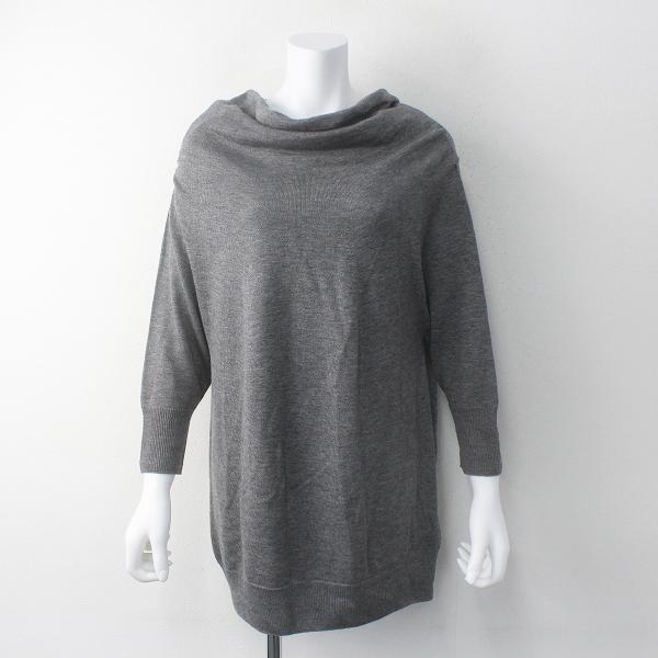 美品 定価2万 TO BE CHIC トゥービーシック ホールガーメントオフショルダーニット 40/グレー セーター【2400011733801】-.