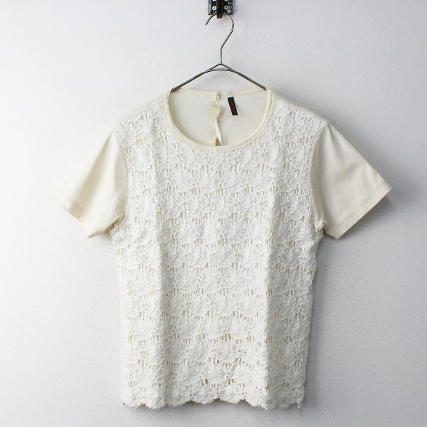 GRANDMA MAMA DAUGHTER グランマママドーター フロントレース コットンTシャツ 0/ベージュ【2400011746740】