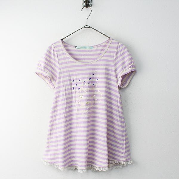 美品 Cherir la femme シェリーラファム フランシュリッペ パフスリーブ ボーダー Tシャツ M/パープル トップス【2400011747105】
