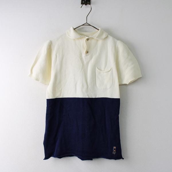【期間限定30%OFF】KAPITAL キャピタル バイカラー ニット ポロシャツ /オフホワイト×ネイビー トップス 半袖【2400011756695】
