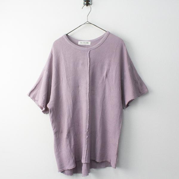 Ray BEAMS レイビームス ワッフル ビッグ Tシャツ Free/ラベンダー コットン トップス【2400011762207】