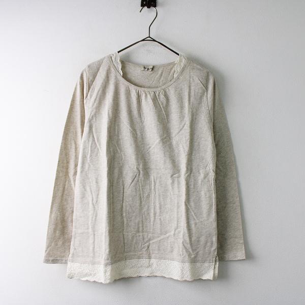 未使用 SM2 サマンサモスモス コットン レース使い ロングスリーブ Tシャツ F/ベージュ トップス カットソー 長袖【2400011762993】